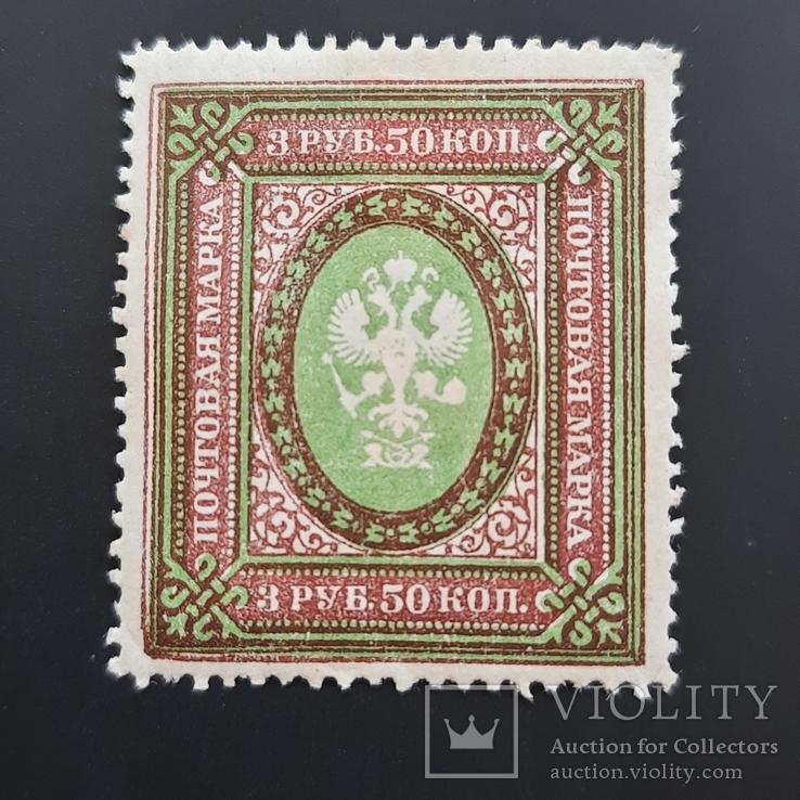 Марка 3 руб 50 коп  1917 года