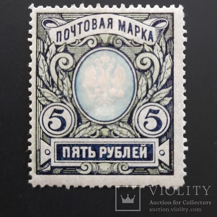 Почтовая марка 5 рублей