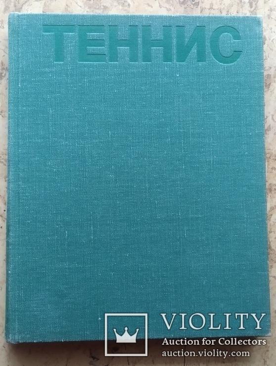 """С.П. Белиц-Гейман """"Теннис"""" 1981 год., фото №2"""