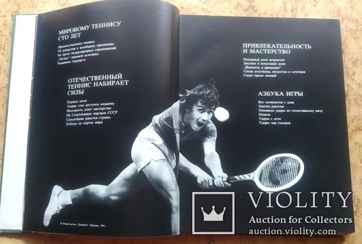 """С.П. Белиц-Гейман """"Теннис"""" 1981 год., фото №6"""