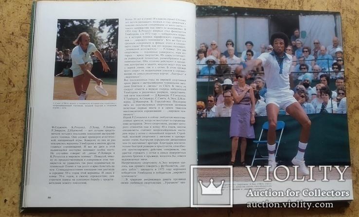 """С.П. Белиц-Гейман """"Теннис"""" 1981 год., фото №8"""