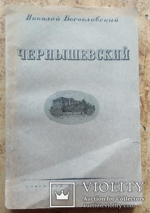 Н.Б. Чернышевский. Книга 1. Годы исканий 1944 год., фото №2