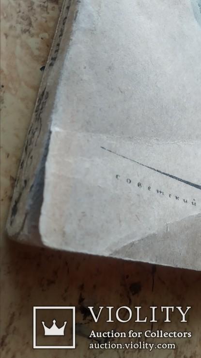Н.Б. Чернышевский. Книга 1. Годы исканий 1944 год., фото №3