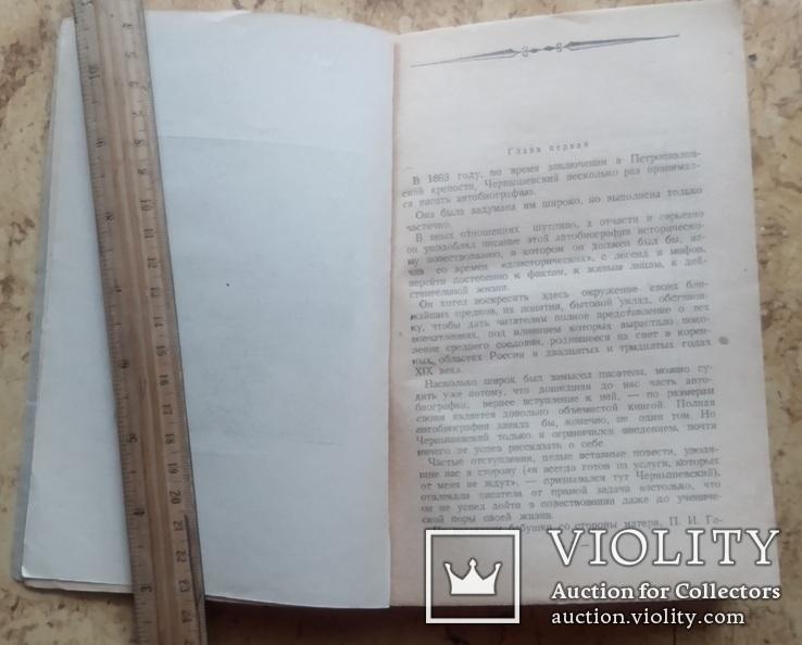 Н.Б. Чернышевский. Книга 1. Годы исканий 1944 год., фото №6