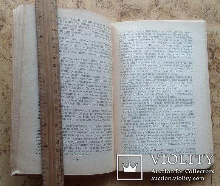 Н.Б. Чернышевский. Книга 1. Годы исканий 1944 год., фото №7