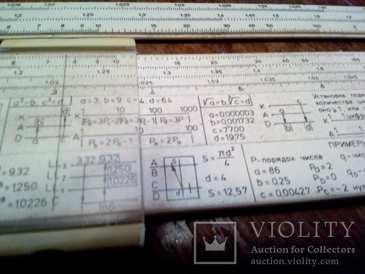 Счетная линейка.ссср., фото №11