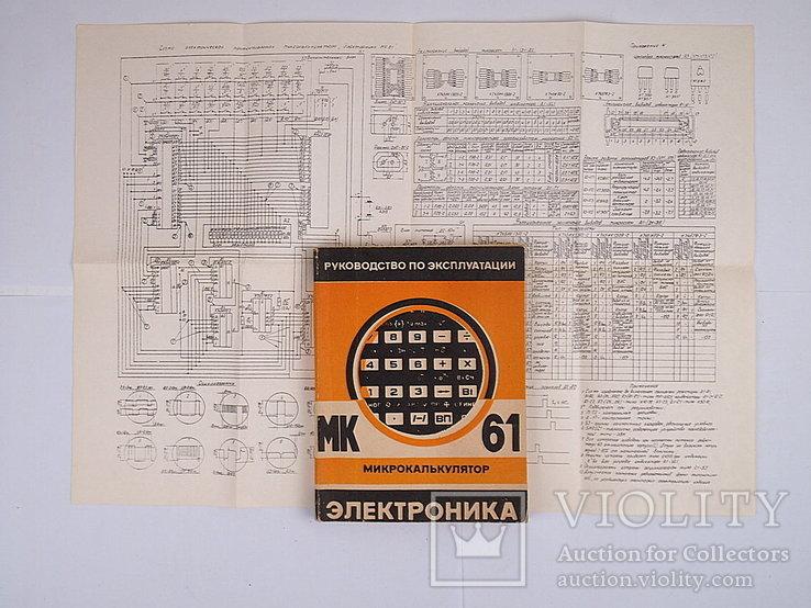 Калькулятор Электроника МК - 61, фото №3