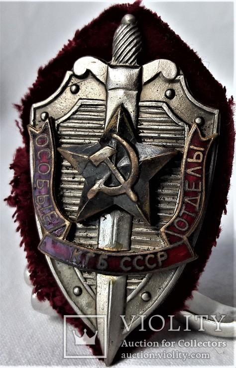Особые Отделы КГБ СССР, Прибалтика, 1990гг копия(1), фото №3