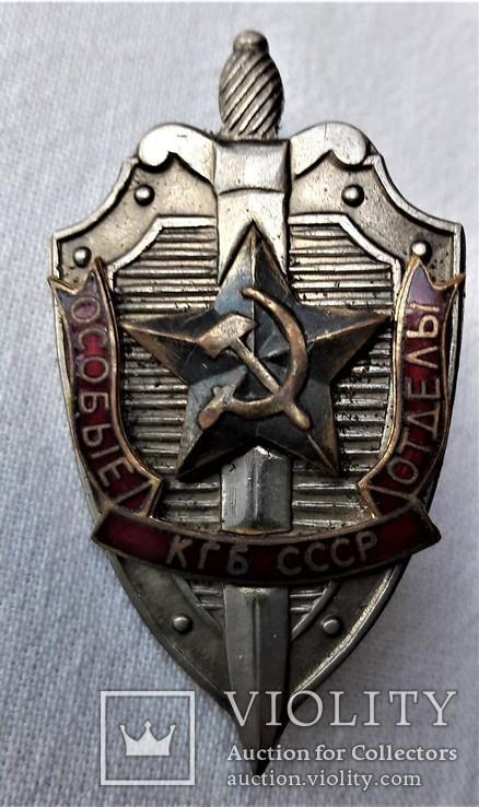 Особые Отделы КГБ СССР, Прибалтика, 1990гг копия(1), фото №9