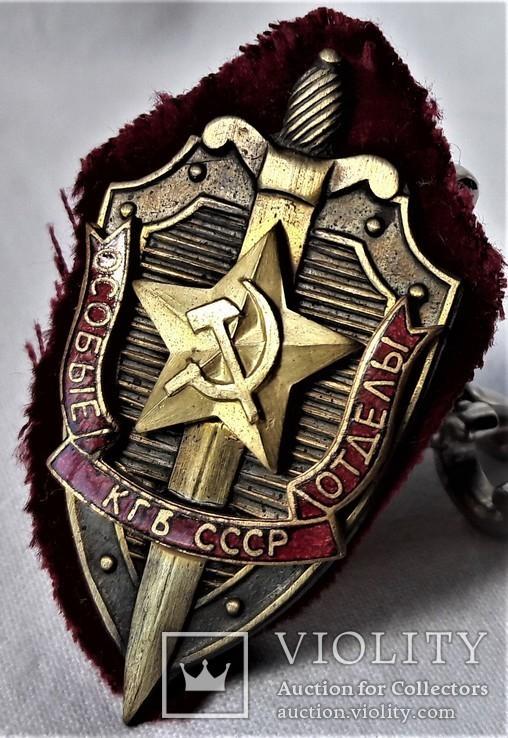 Особые Отделы КГБ СССР, Прибалтика, 1990гг, копия (2), фото №3