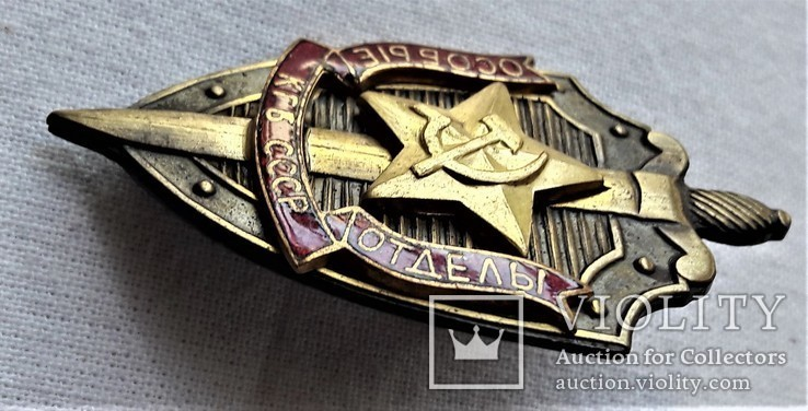 Особые Отделы КГБ СССР, Прибалтика, 1990гг, копия (2), фото №11