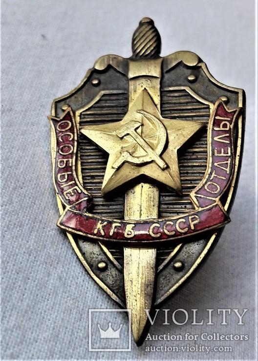 Особые Отделы КГБ СССР, Прибалтика, 1990гг, копия (2), фото №2