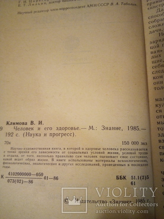 Человек и его здоровье Валентина Климова, фото №3