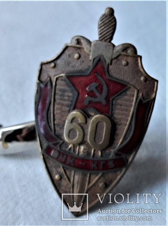 60 лет ВЧК - КГБ СССР, Прибалтика, 1980гг, копия союзная (2), фото №3