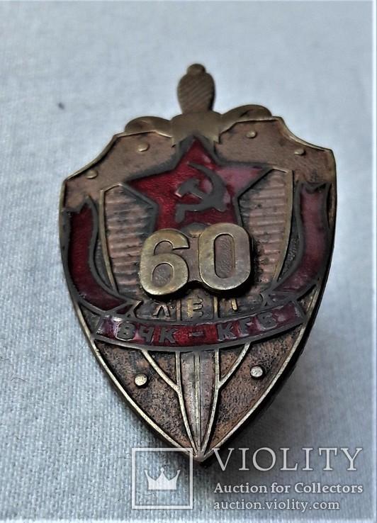 60 лет ВЧК - КГБ СССР, Прибалтика, 1980гг, копия союзная (2), фото №2
