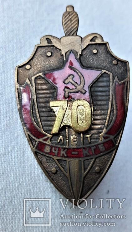 70 лет ВЧК - КГБ СССР, Прибалтика, 1980гг, союзная копия (1), фото №7