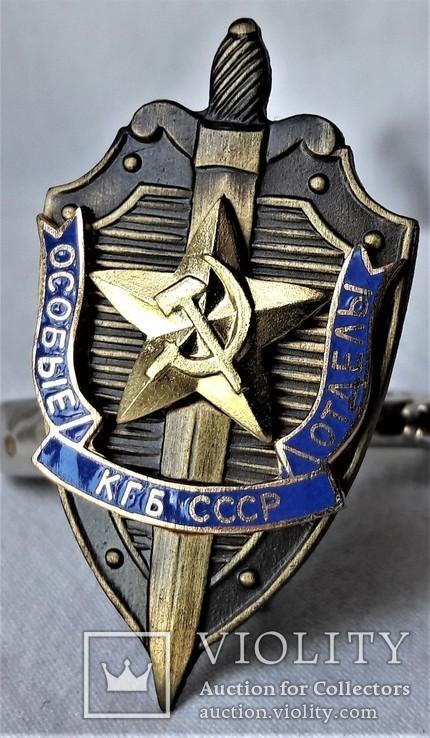 Особые Отделы КГБ СССР, Прибалтика, 1990гг, копия (5), фото №3