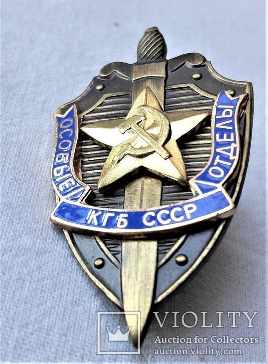 Особые Отделы КГБ СССР, Прибалтика, 1990гг, копия (5), фото №13