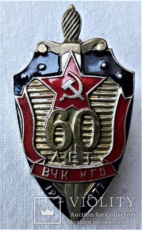 Союзная копия, 60 лет ВЧК - КГБ СССР, 1980гг (2), фото №2