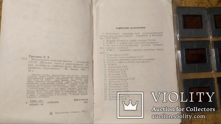 Диапозитивы. Национально-государственное устройство СССР, фото №11