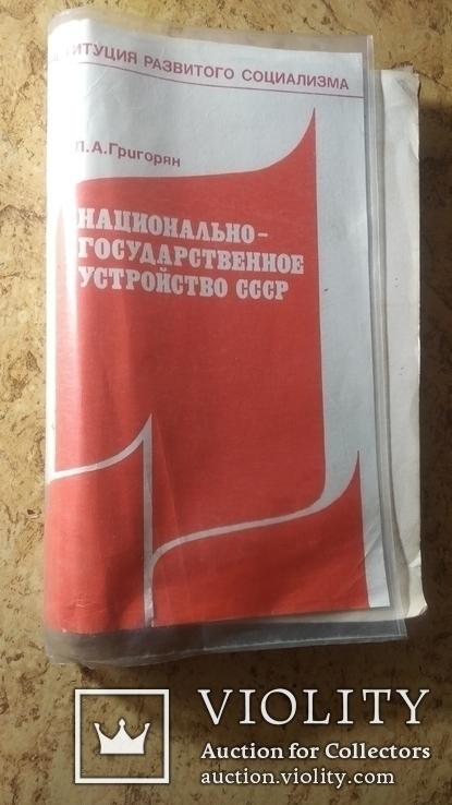 Диапозитивы. Национально-государственное устройство СССР, фото №13