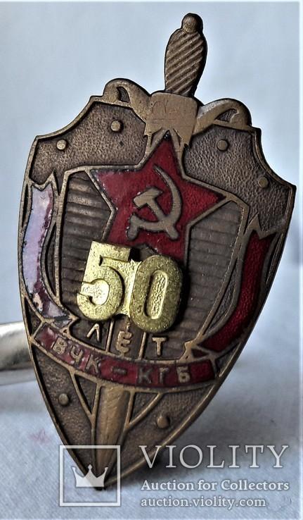 50 лет ВЧК - КГБ СССР, Прибалтика, 1980гг, союзная копия (1), фото №3
