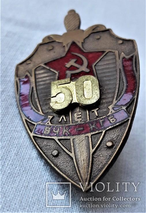 50 лет ВЧК - КГБ СССР, Прибалтика, 1980гг, союзная копия (1), фото №2