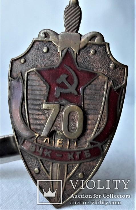 70 лет ВЧК - КГБ СССР, Прибалтика, 1980гг, союзная копия (2), фото №2