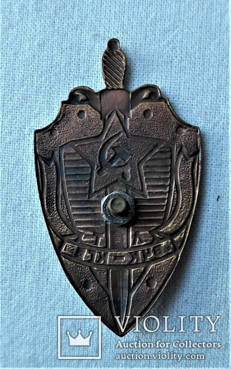 70 лет ВЧК - КГБ СССР, Прибалтика, 1980гг, союзная копия (2), фото №5
