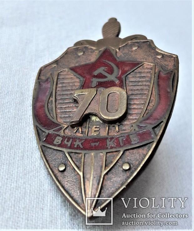 70 лет ВЧК - КГБ СССР, Прибалтика, 1980гг, союзная копия (2), фото №13