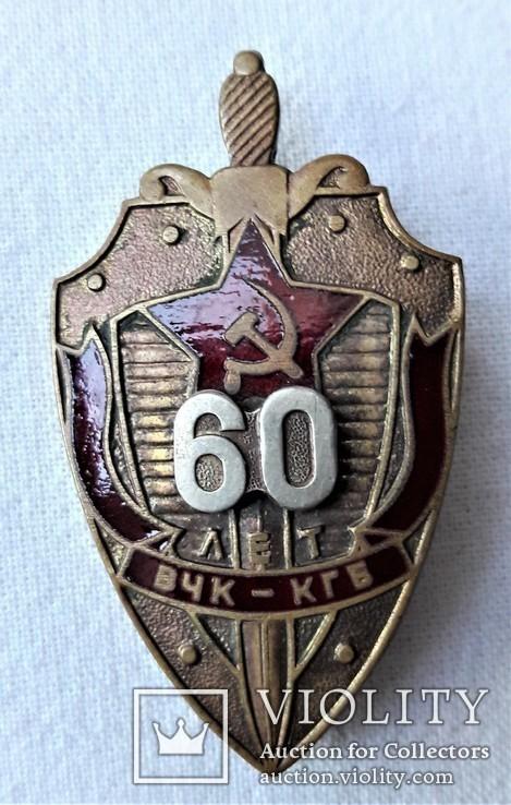 60 лет ВЧК - КГБ СССР, Прибалтика, 1980гг, союзная копия (3), фото №7