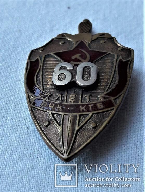 60 лет ВЧК - КГБ СССР, Прибалтика, 1980гг, союзная копия (3), фото №2