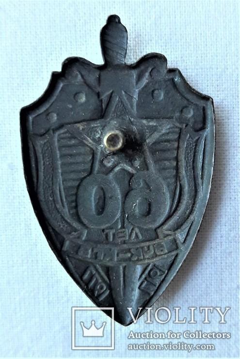 60 лет ВЧК - КГБ СССР, Прибалтика, 1980гг, союзная копия (4), фото №6