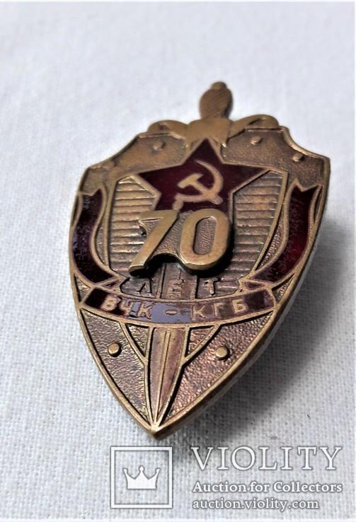 70 лет ВЧК - КГБ СССР, Прибалтика, 1980гг, союзная копия (3), фото №2