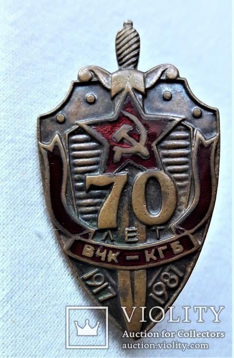 70 лет ВЧК - КГБ СССР, Прибалтика, 1980гг, союзная копия (4), фото №9