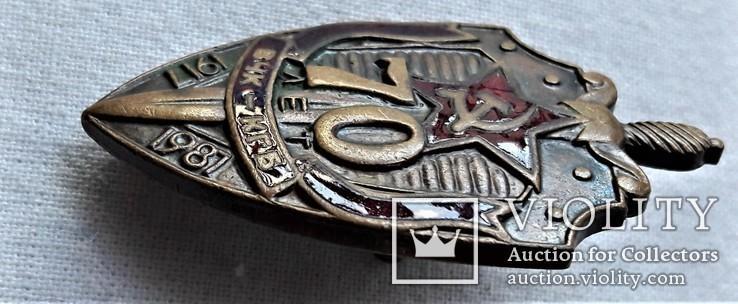 70 лет ВЧК - КГБ СССР, Прибалтика, 1980гг, союзная копия (4), фото №10
