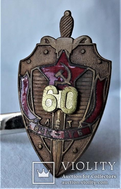 60 лет ВЧК - КГБ СССР, Прибалтика, 1980гг, союзная копия (1), фото №3
