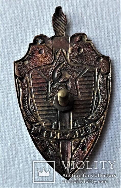 60 лет ВЧК - КГБ СССР, Прибалтика, 1980гг, союзная копия (1), фото №6