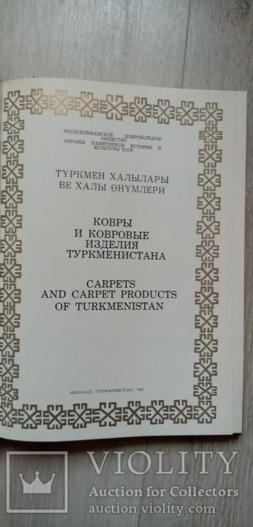 Ковры и ковровые изделия Туркменистана, фото №4
