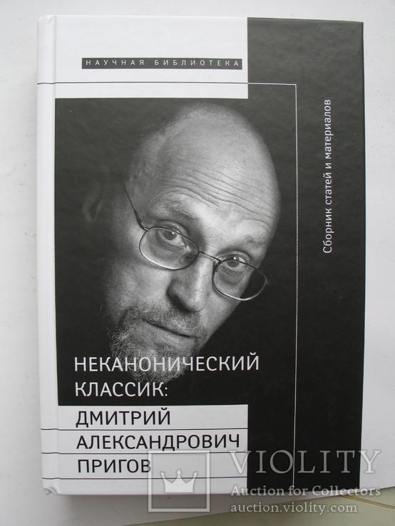 Неканонический классик: Дмитрий Александрович Пригов (+ DVD-ROM), 2010 год, тираж 2 000, фото №2
