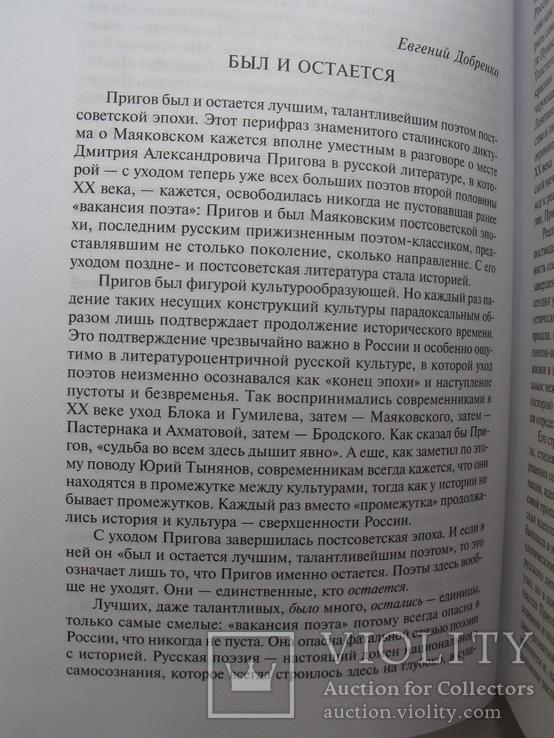 Неканонический классик: Дмитрий Александрович Пригов (+ DVD-ROM), 2010 год, тираж 2 000, фото №7