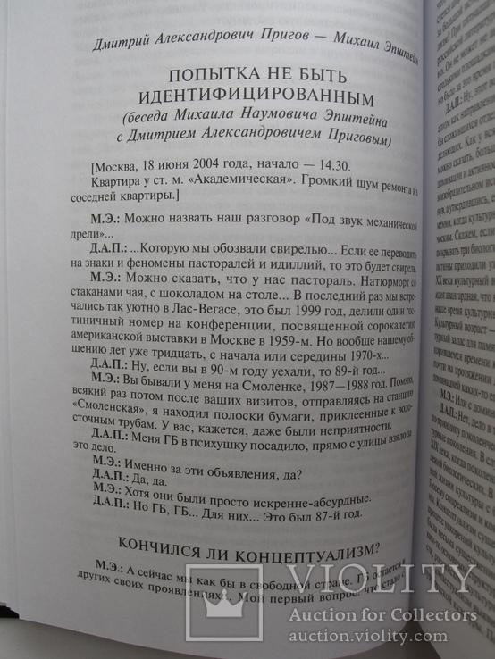 Неканонический классик: Дмитрий Александрович Пригов (+ DVD-ROM), 2010 год, тираж 2 000, фото №8