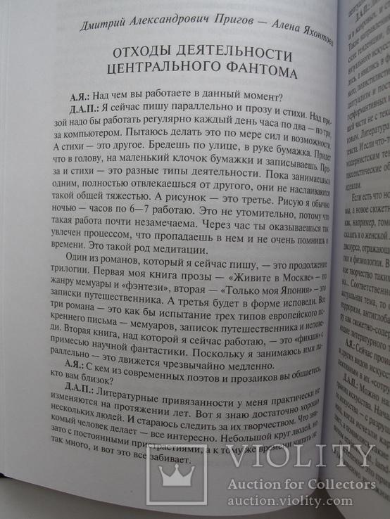 Неканонический классик: Дмитрий Александрович Пригов (+ DVD-ROM), 2010 год, тираж 2 000, фото №9