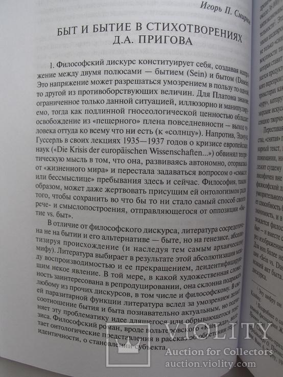 Неканонический классик: Дмитрий Александрович Пригов (+ DVD-ROM), 2010 год, тираж 2 000, фото №11