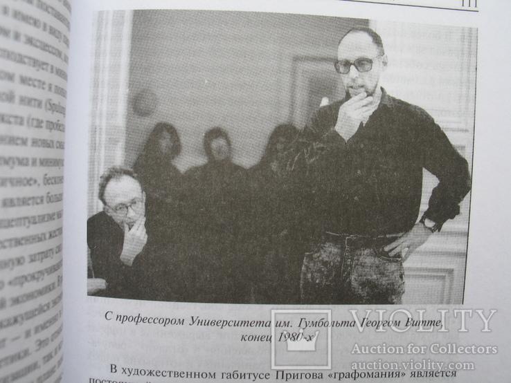 Неканонический классик: Дмитрий Александрович Пригов (+ DVD-ROM), 2010 год, тираж 2 000, фото №12