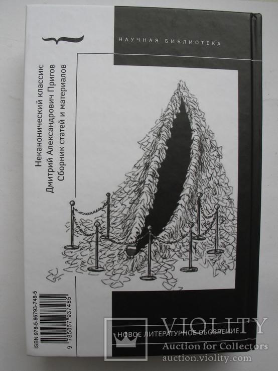 Неканонический классик: Дмитрий Александрович Пригов (+ DVD-ROM), 2010 год, тираж 2 000, фото №13