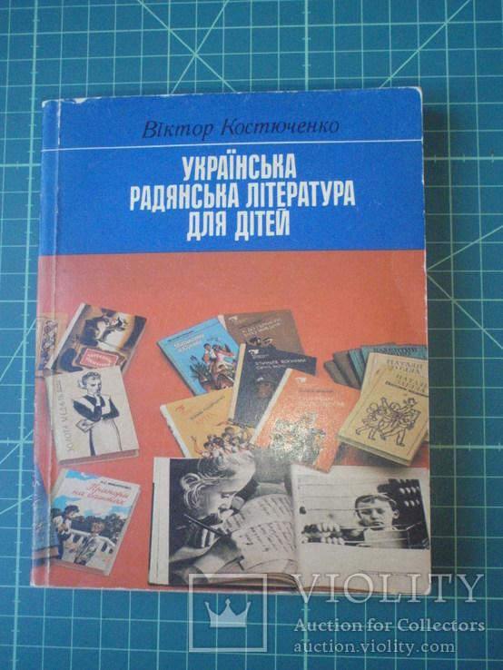 Українська Радянська література для дітей. Веселка 1984 рік., фото №2