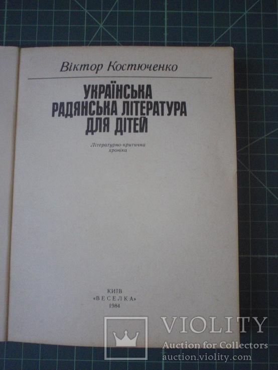 Українська Радянська література для дітей. Веселка 1984 рік., фото №3