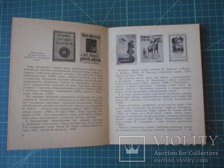 Українська Радянська література для дітей. Веселка 1984 рік., фото №4