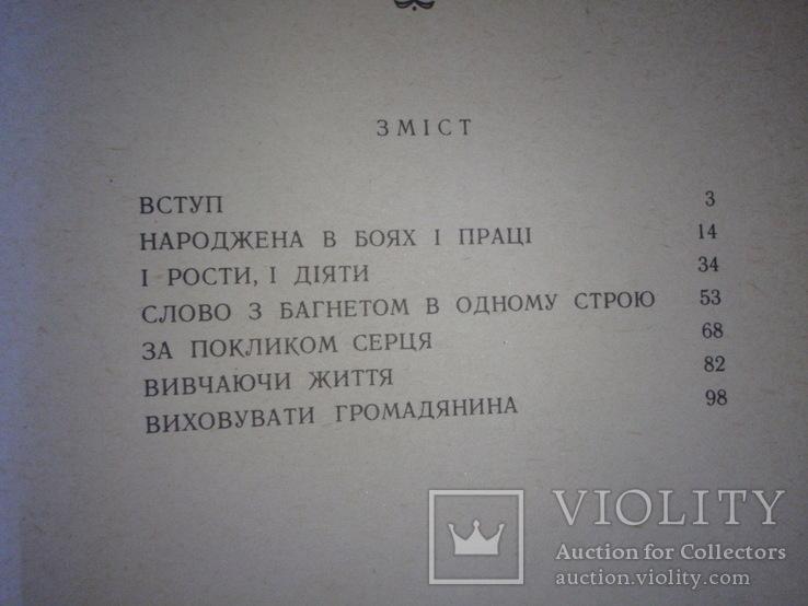 Українська Радянська література для дітей. Веселка 1984 рік., фото №8